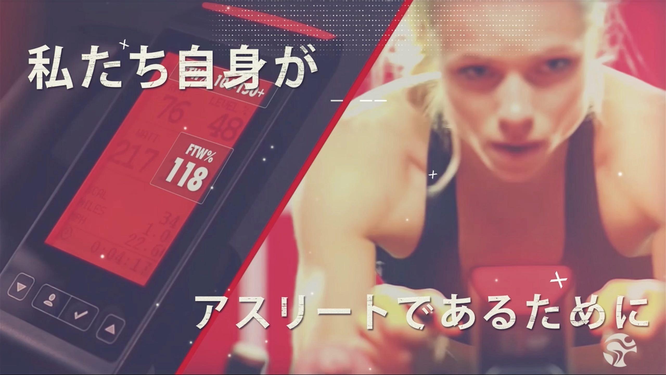 Life Fitness 新製品プレゼンテーションムービー