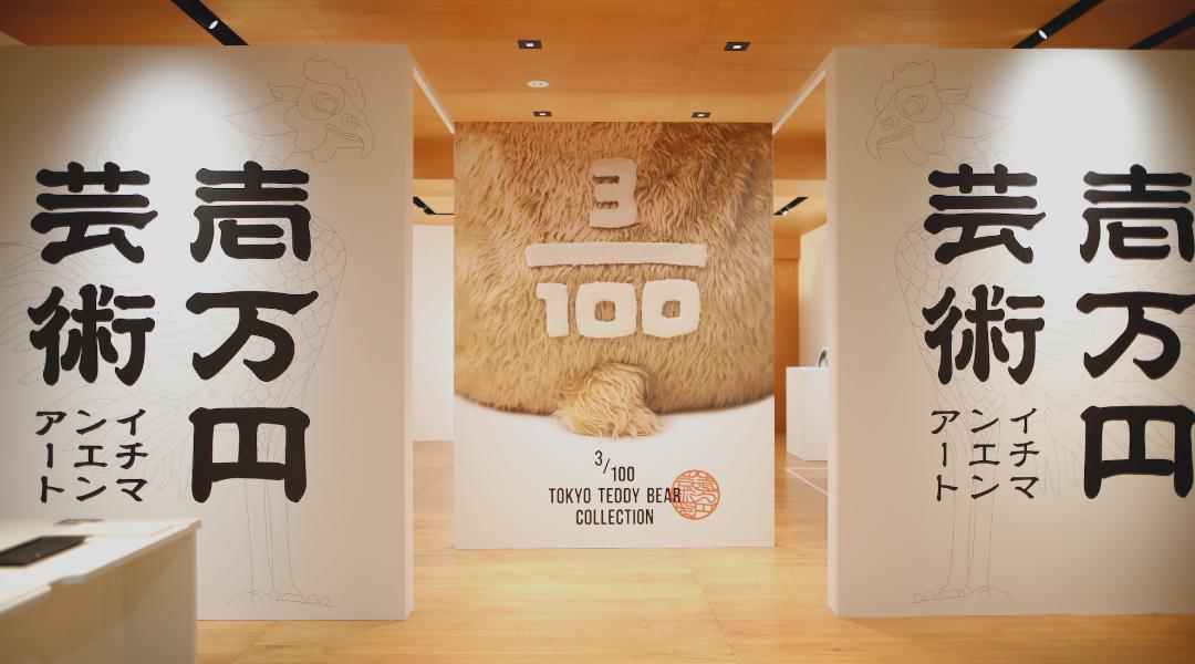 "10,000 yen art ""Tokyo 3/100 Teddy Bear Exhibition"""