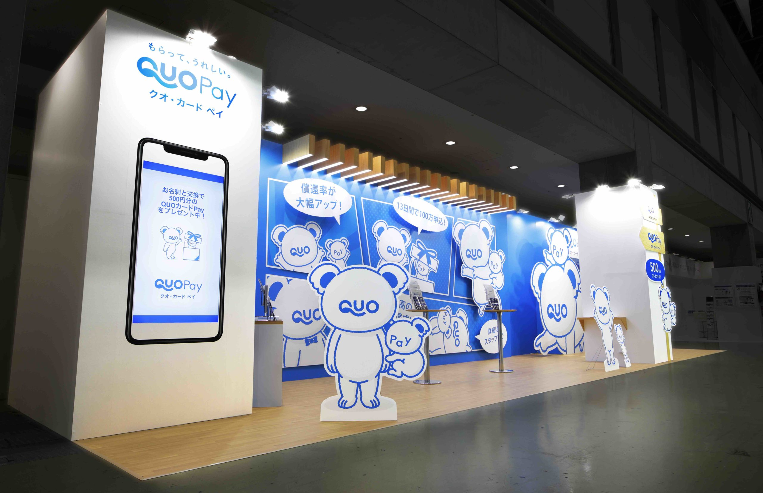 2nd Web Promotion EXPO [Summer] / Quo Card Booth