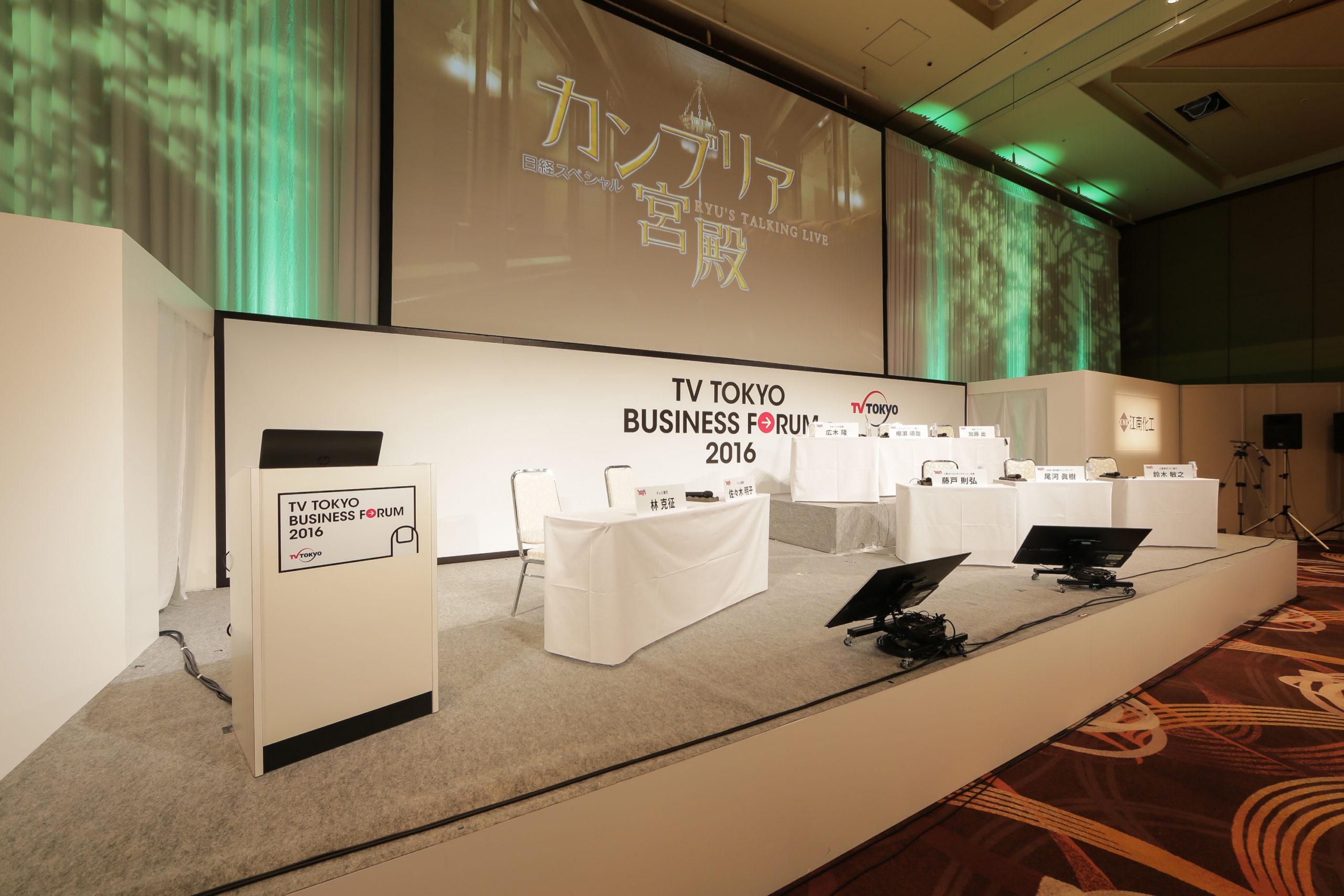 TV TOKYO Business forum 2016