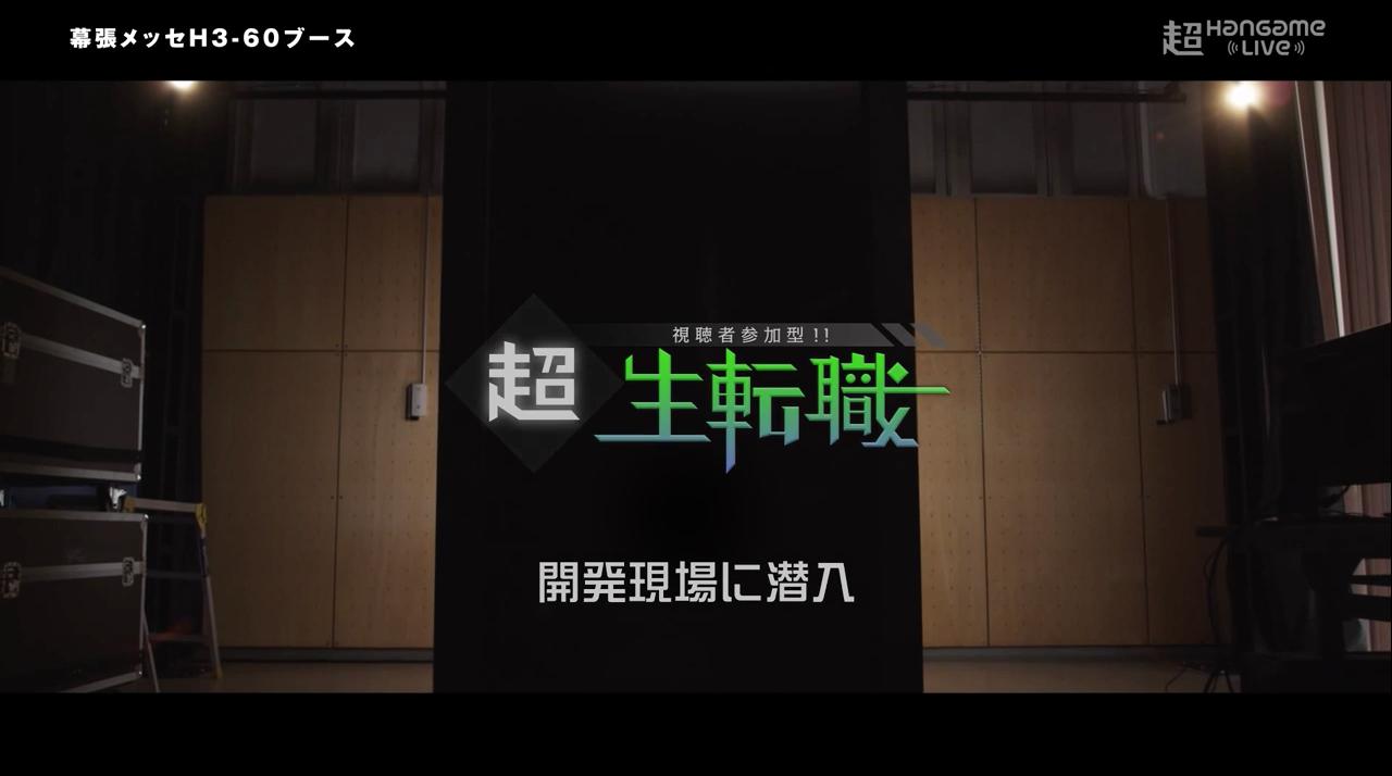 ニコニコ超会議2015 NHN PlayArt 超Hangame Live「超生転職」ティザームービー