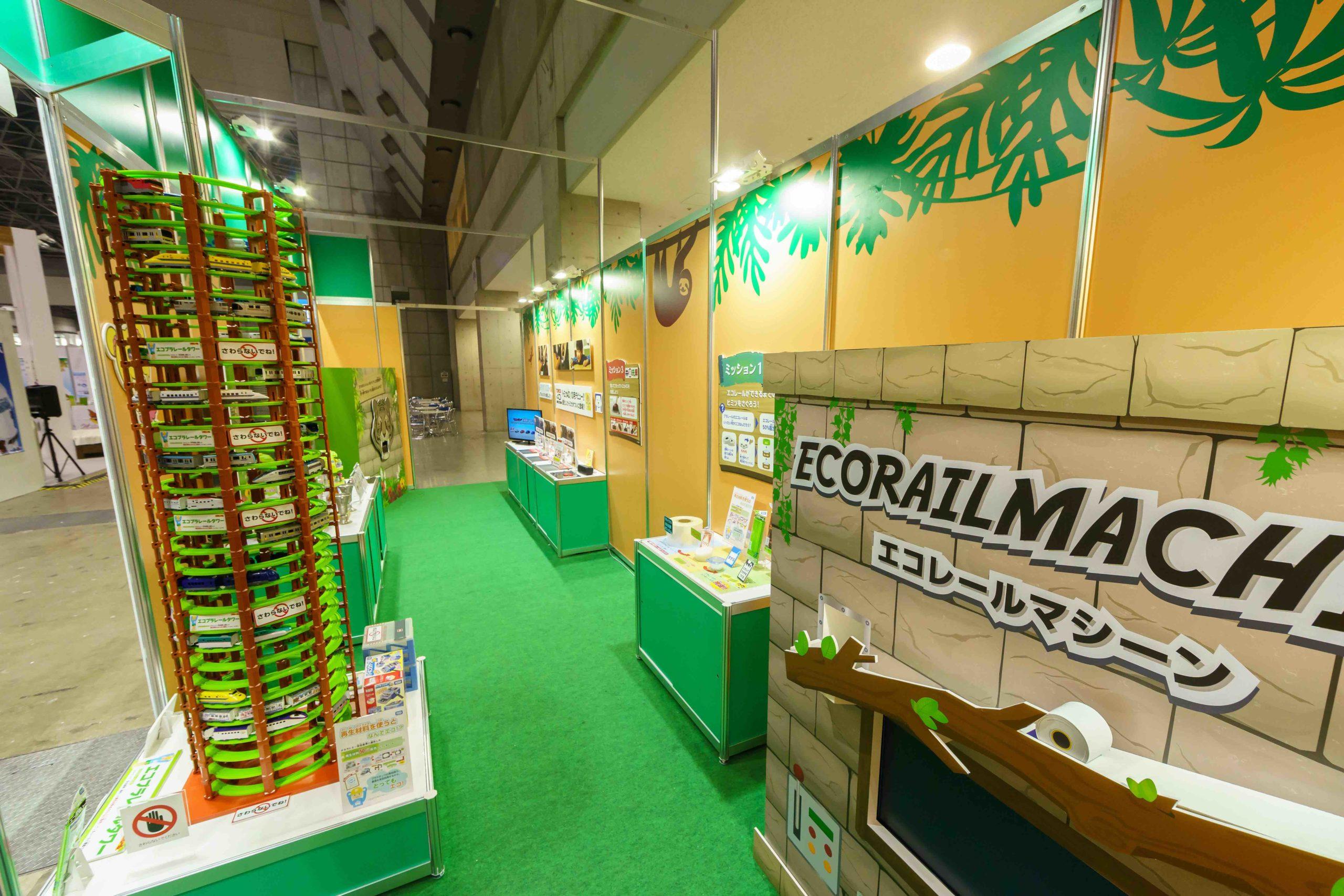 エコプロ2018 / タカラトミーブース